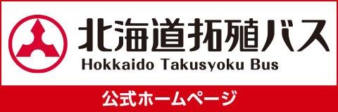 北海道拓殖バス 公式ホームページ